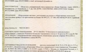 Сертификация светодиодной продукции собственного производства на территории таможенного союза